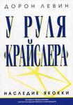 Обложка книги Дорон П. Левин