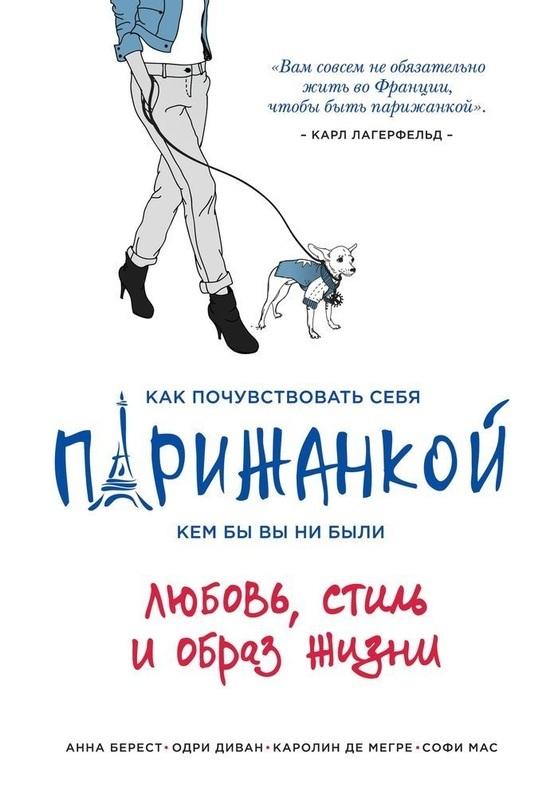 """Купить книгу """"Как почувствовать себя парижанкой, кем бы вы ни были"""""""