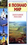 Я познаю мир. География России
