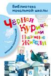 Черная курица, или Подземные жители - купить и читать книгу