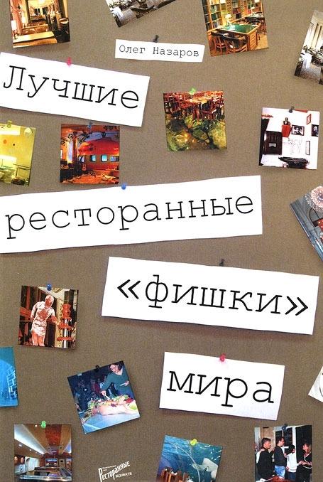 """Купить книгу """"Лучшие ресторанные """"фишки"""" мира"""""""