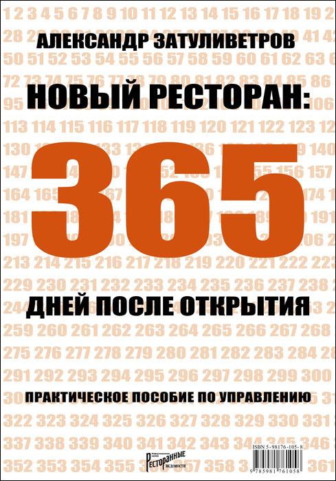"""Купить книгу """"Новый ресторан. 365 дней после открытия. Практическое пособие по управлению"""""""