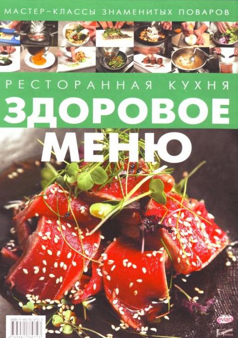 """Купить книгу """"Ресторанная кухня. Здоровое меню"""""""