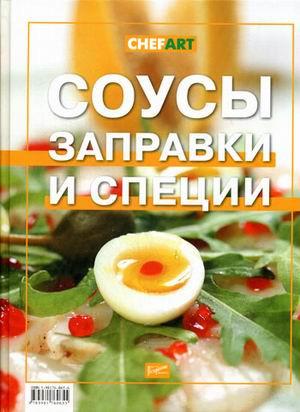 """Купить книгу """"Соусы, заправки и специи"""""""