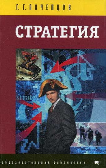 """Купить книгу """"Стратегия"""""""