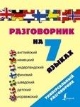 Разговорник на 7 языках. Английский, немецкий, нидерландский, финский, шведский, датский, норвежский