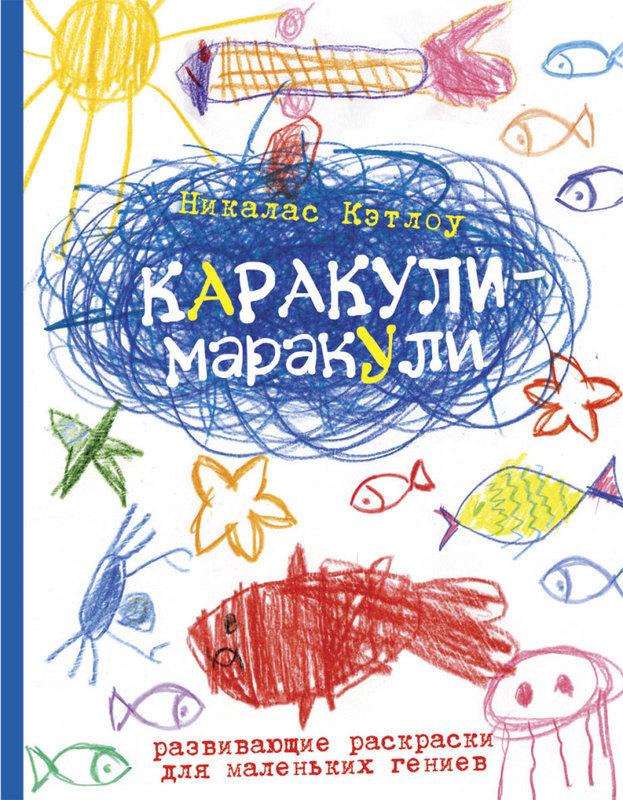 """Купить книгу """"Каракули-маракули. Выпуск 8"""""""