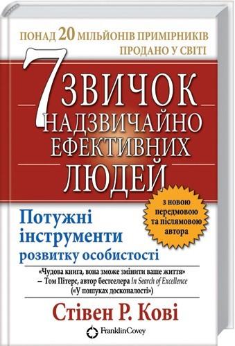 "Купить книгу ""7 звичок надзвичайно ефективних людей"""