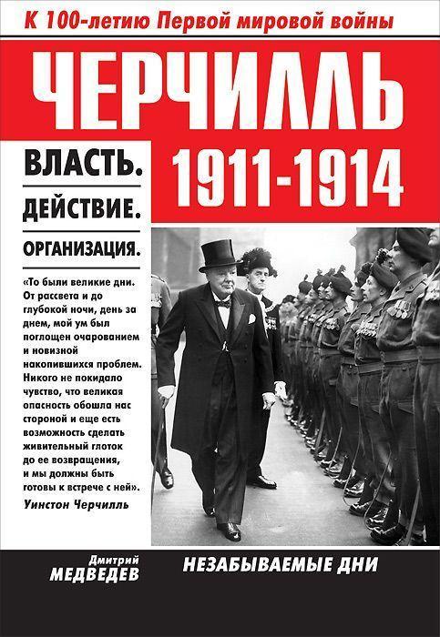 """Купить книгу """"Черчилль. 1911-1914. Власть. Действие. Организация. Незабываемые дни"""""""
