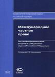 Международное частное право. Постатейный комментарий раздела VI Гражданского кодекса Российской Федерации