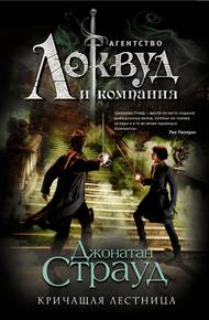 Обложки книг Джонатан Страуд