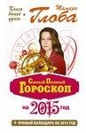 Самый полный гороскоп на 2015 год. Гороскоп для всей семьи на 2015 год - купить и читать книгу
