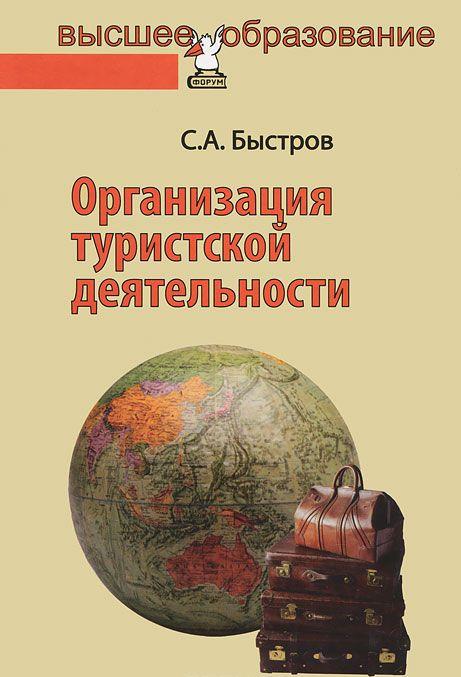 """Купить книгу """"Организация туристской деятельности. Управление турфирмой"""""""