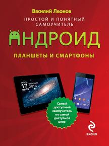 Книга Планшеты и смартфоны на Android. Простой и понятный самоучитель