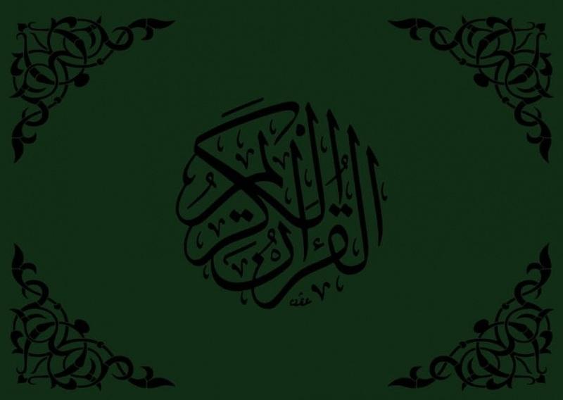 """Купить книгу """"Коран. Перевод смыслов"""""""