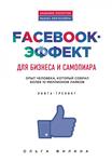 Facebook-эффект для бизнеса и самопиара. Опыт человека, который собрал более 10 миллионов лайков. Книга-тренинг