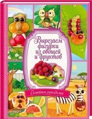 """Купить книгу """"Вырезаем фигурки из овощей и фруктов"""""""