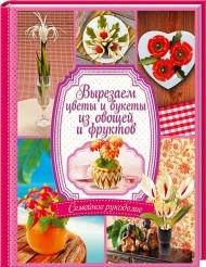 """Купить книгу """"Вырезаем цветы и букеты из овощей и фруктов"""""""