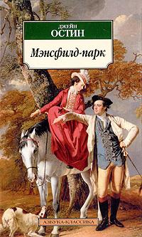 """Купить книгу """"Мэнсфилд-парк"""""""