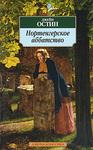 Нортенгерское аббатство - купить и читать книгу