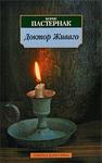 Доктор Живаго - купить и читать книгу