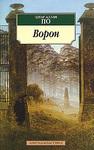 """Обложка книги """"Ворон"""""""