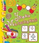 """Купить книгу """"Уроки малювання для малят (зелена)"""""""