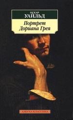 Портрет Дориана Грея - купить и читать книгу