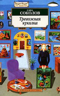 """Купить книгу """"Тревожная куколка"""""""