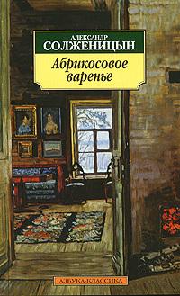 """Купить книгу """"Абрикосовое варенье"""""""