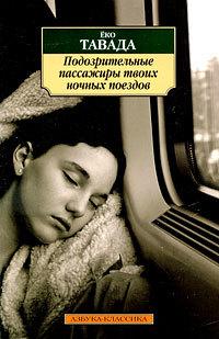 """Купить книгу """"Подозрительные пассажиры твоих ночных поездов"""""""