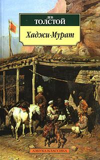 "Купить книгу ""Хаджи-Мурат"""