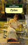 """Книга """"Рудин"""" обложка"""