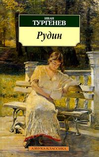 """Купить книгу """"Рудин"""""""