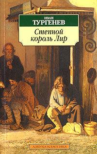 """Купить книгу """"Степной король Лир"""""""