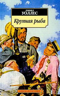 """Купить книгу """"Крупная рыба"""""""