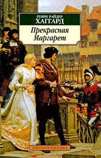 """Купить книгу """"Прекрасная Маргарет"""""""
