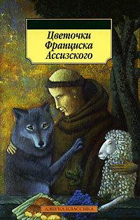 """Купить книгу """"Цветочки Франциска Ассизского"""""""