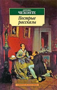 """Купить книгу """"Пестрые рассказы"""""""
