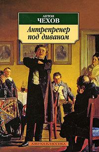 """Купить книгу """"Антрепренер под диваном"""""""
