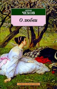 """Купить книгу """"О любви"""""""