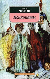 """Купить книгу """"Психопаты"""""""