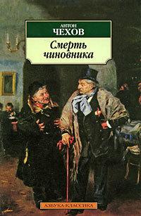 """Купить книгу """"Смерть чиновника"""""""
