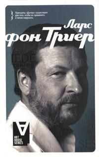"""Купить книгу """"Ларс фон Триер. Интервью"""""""