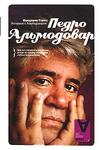"""Купить книгу """"Педро Альмодовар. Интервью"""""""