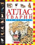 Атлас тварин для школярів