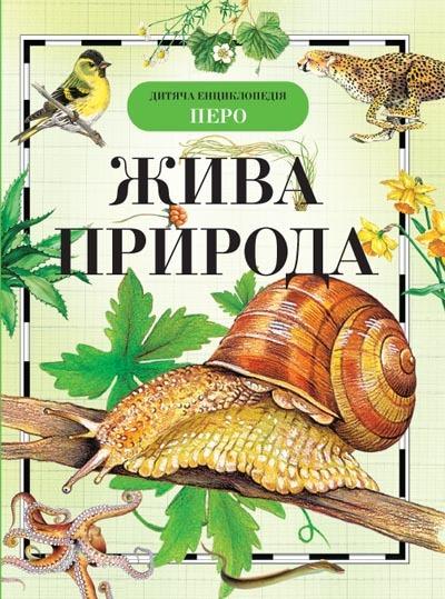 "Купить книгу ""Жива природа"""