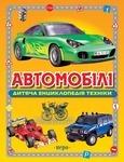 Автомобілі. Дитяча енциклопедія техніки