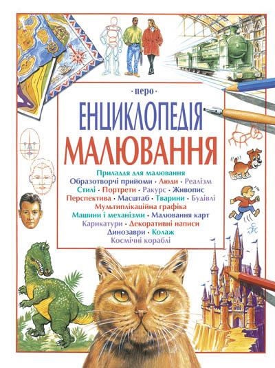 """Купить книгу """"Енциклопедія малювання"""""""