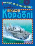 Військові кораблі